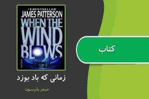 کتاب زمانی که باد بوزد از جیمز پاترسون