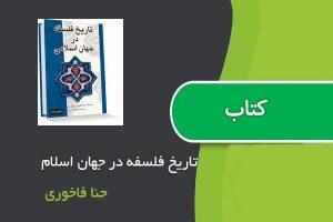 کتاب تاریخ فلسفه در جهان اسلام اثر حنا فاخوری
