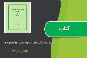 """<span itemprop=""""name"""">کتاب واپس ماندگی های ایران: سبب ها وچاره ها اثر بهمن پارسا</span>"""
