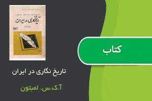 کتاب تاریخ نگاری در ایران اثر آ.ک.س. لمبتون