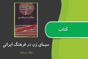 کتاب سیمای زن در فرهنگ ایران از جلال ستاری