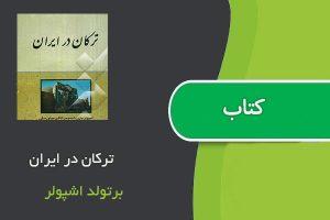 کتاب ترکان در ایران اثر برتولد اشپولر