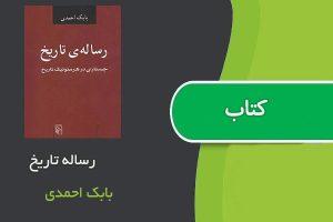 کتاب رساله تاریخ اثر بابک احمدی