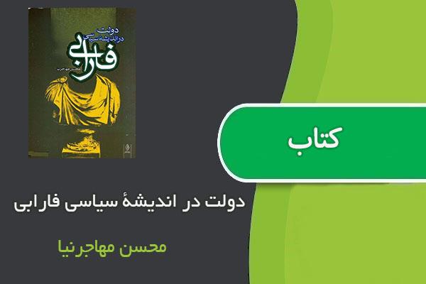 کتاب دولت در اندیشۀ سیاسی فارابی اثر محسن مهاجرنیا