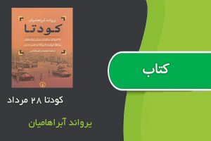 کتاب کودتا ۲۸ مرداد اثر یرواند آبراهامیان