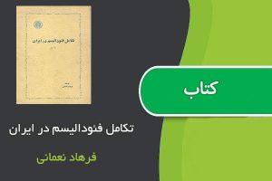 کتاب تکامل فئودالیسم در ایران اثر فرهاد نعمانی