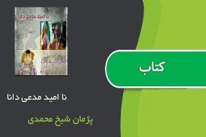کتاب نا امید مدعی دانا اثر پژمان شیخ محمدی