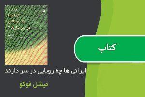 کتاب ایرانی ها چه رویایی در سر دارند اثر میشل فوکو