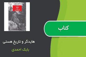کتاب هایدگر و تاریخ هستی اثر بابک احمدی