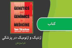 کتاب ژنتیک و ژنومیک در پزشکی از تام استراخان