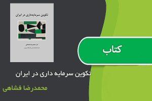 کتاب تکوین سرمایه داری در ایران اثر محمدرضا فشاهی