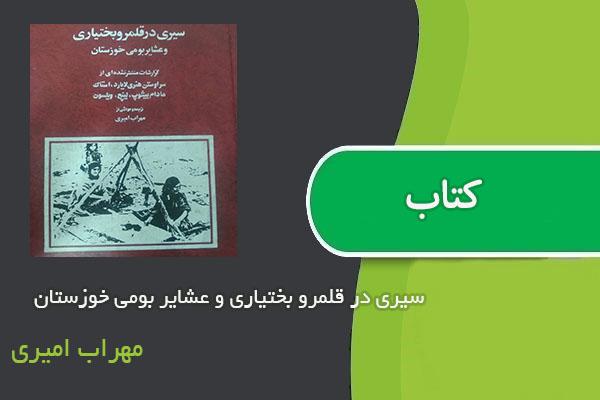 کتاب سیری در قلمرو بختیاری و عشایر بومی خوزستان اثر مهراب امیری