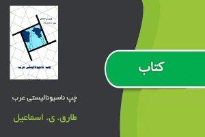 کتاب چپ ناسیونالیستی عرب اثر طارق. ی. اسماعیل