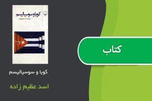 کتاب کوبا و سوسیالیسم اثر اسد عظیم زاده