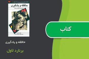 کتاب حافظه و یادگیری اثر برنارد لاول