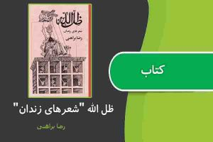 "<span itemprop=""name"">کتاب ظل الله ""شعرهای زندان"" از رضا براهنی</span>"