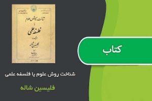 کتاب شناخت روش علوم یا فلسفه علمی اثر فلیسین شاله
