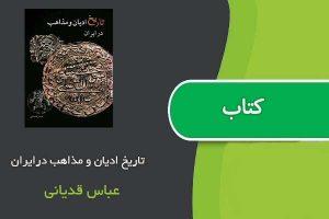 کتاب تاریخ ادیان و مذاهب درایران اثر عباس قدیانی