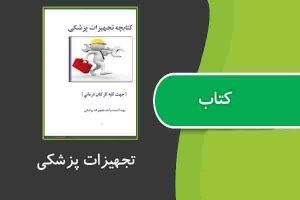 کتاب تجهیزات پزشکی