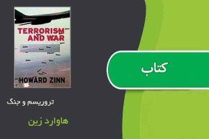 کتاب تروریسم و جنگ اثر هاوارد زین