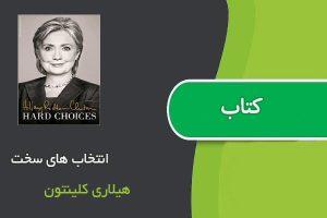 کتاب انتخاب های سخت اثر هیلاری کلینتون