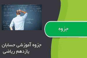 جزوه آموزشی حسابان یازدهم ریاضی