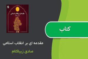 کتاب مقدمه ای بر انقلاب اسلامی اثر صادق زیباکلام