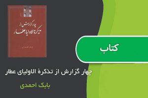 کتاب چهار گزارش از تذکرة الاولیای عطار اثر بابک احمدی