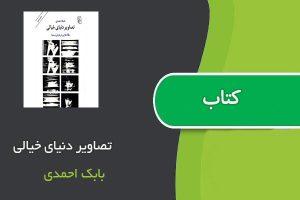 "<span itemprop=""name"">کتاب تصاویر دنیای خیالی اثر بابک احمدی</span>"