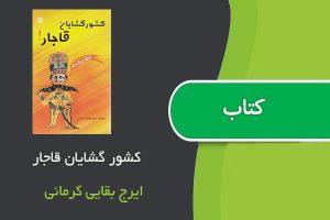 کتاب کشور گشایان قاجار اثر ایرج بقایی کرمانی