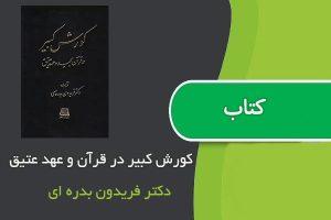 کتاب کورش کبیر در قرآن و عهد عتیق اثر دکتر فریدون بدره ای