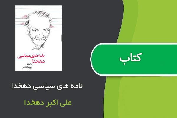 کتاب نامه های سیاسی دهخدا اثر علی اکبر دهخدا