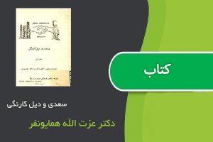 کتاب سعدی و دیل کارنگی اثر دکتر عزت الله همایونفر