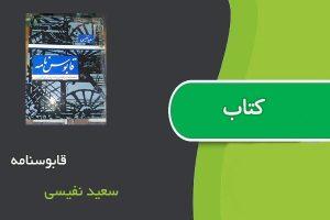 کتاب قابوسنامه اثر سعید نفیسی