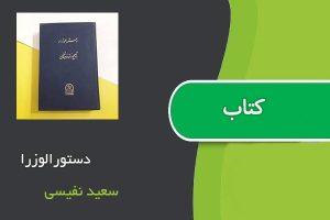 کتاب دستورالوزرا اثر سعید نفیسی