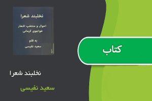 کتاب نخلبند شعرا اثر سعید نفیسی