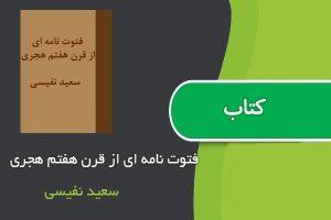 کتاب فتوت نامه ای از قرن هفتم هجری اثر سعید نفیسی