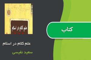 کتاب علم کلام در اسلام اثر سعید نفیسی