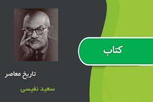 کتاب تاریخ معاصر اثر سعید نفیسی