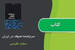 کتاب سرچشمه تصوف در ایران اثر سعید نفیسی