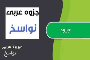 جزوه عربی نواسخ