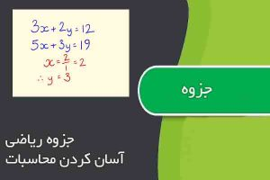 جزوه ریاضی آسان کردن محاسبات