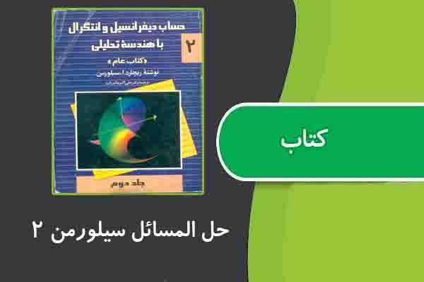 کتاب حل المسائل ریاضی سیلورمن ۲