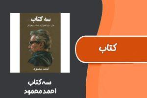 کتاب سه کتاب از احمد محمود