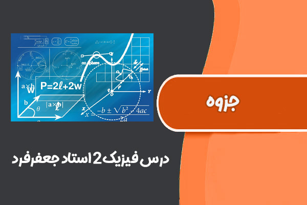 جزوه درس فیزیک ۲ استاد جعفرفرد