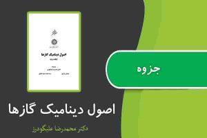 "<span itemprop=""name"">جزوه اصول ديناميك گازها از دكتر محمدرضا عليگودرز</span>"