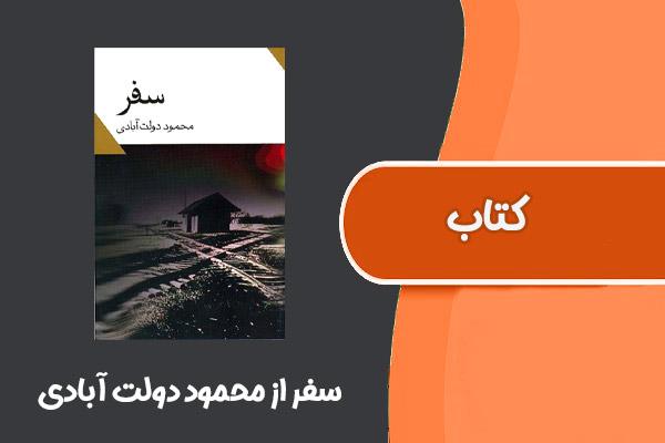 کتاب سفر از محمود دولت آبادی