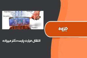 کتاب انتقال حرارت پارسه دکتر میرزاده