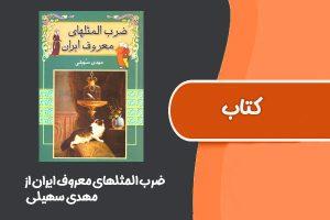 کتاب ضرب المثلهای معروف ایران از مهدی سهیلی