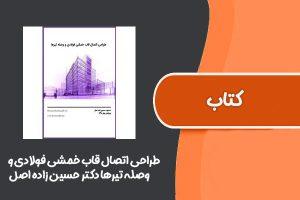 طراحی اتصال قاب خمشی فولادی و وصله تیرها دکتر حسین زاده اصل